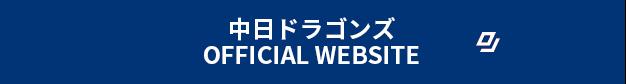 中日ドラゴンズ OFFICIAL WEBSITE